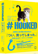 #HOOKED(フックト)