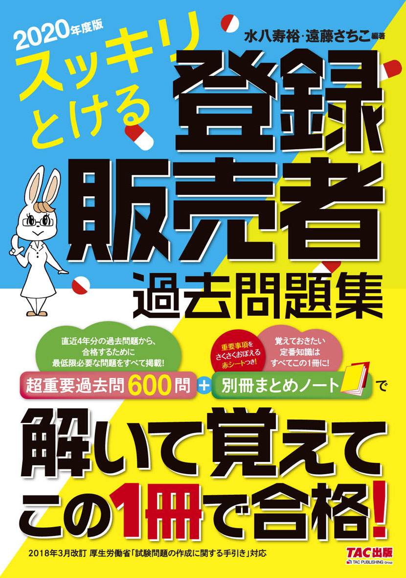 tourokuhanbaisya_cover